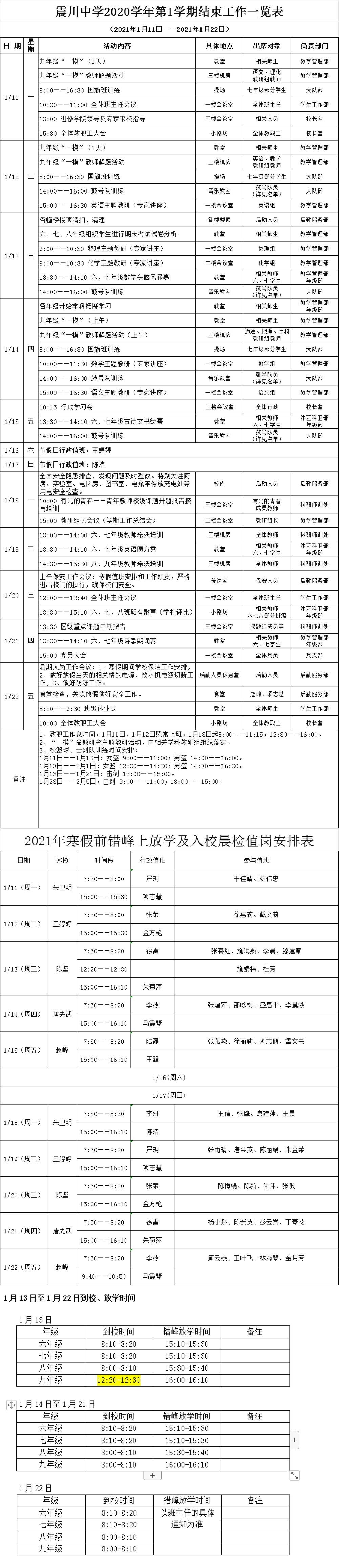 学期末一览表.JPG